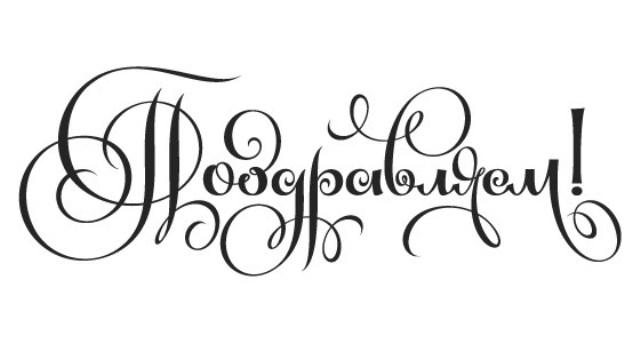 Поздравления с красивым шрифтом 172