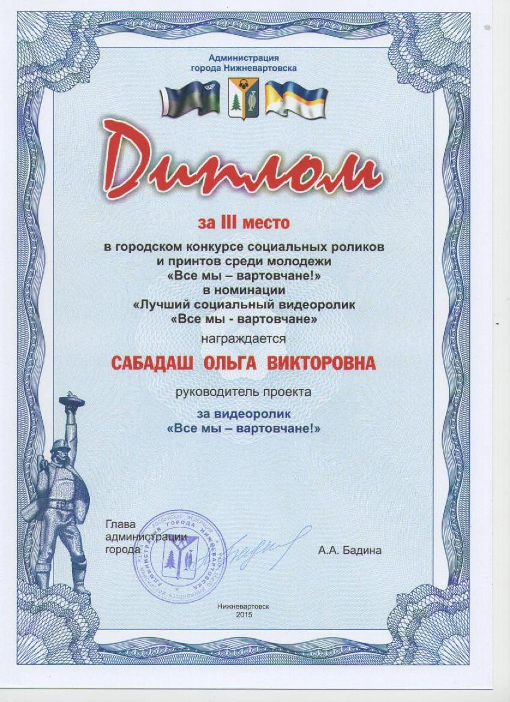 Лучший социальный работник конкурс номинации